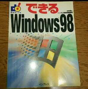 できるWindows98 #田中亘#インプレス#本#コンピューター 資格試験 ビジネス OS 基本