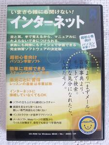 ★CD-ROM/DVD「いまさら誰にも聞けない!インターネット」(アスク/定価2,079円/Windows 98SE/Me/2000/XP)