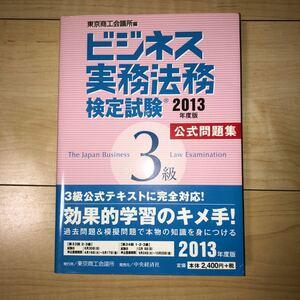 【新品】ビジネス実務法務検定試験3級公式問題集 2013年度版