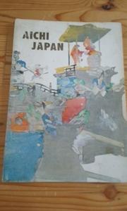愛知県広報誌 英語版  愛知県広報課発行 1958年