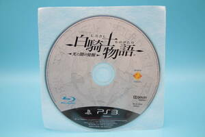 PS3 ソフトのみ 白騎士物語 光と闇の覚醒 White Knight Chronicles 2 Ⅱ Sony PlayStation 3 PS3 game 701