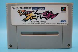 任天堂 SFC ミニ四駆シャイニングスコーピオン レッツ&ゴー!! アスキー Nintendo SFC Mini4WD ShiningScorpion Let s & Go!! ASCII 1996②