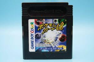 任天堂 ゲームボーイカラー GB ポケモンカードGB Nintendo Game Boy Color GB Pokemon Card GB