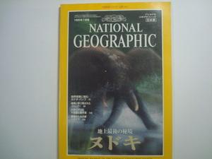 ナショナルジオグラフィック 日本版 1995年7月号