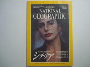 ナショナルジオグラフィック 日本版 1995年8月号