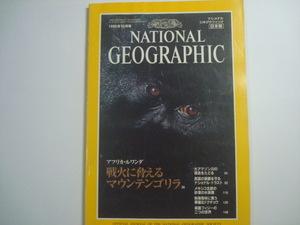 ナショナルジオグラフィック 日本版 1995年10月号