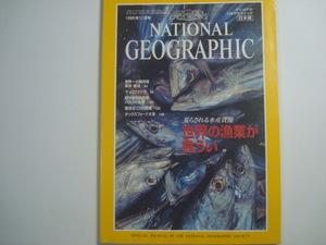 ナショナルジオグラフィック 日本版 1995年11月号