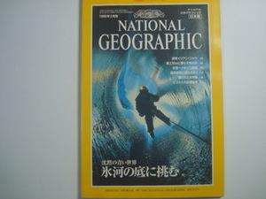 ナショナルジオグラフィック 日本版 1996年2月号