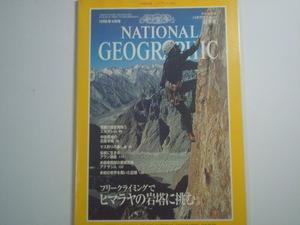 ナショナルジオグラフィック 日本版 1996年4月号