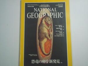 ナショナルジオグラフィック 日本版 1996年5月号