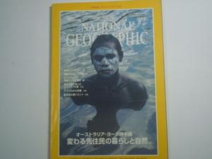 ナショナルジオグラフィック 日本版 1996年6月号