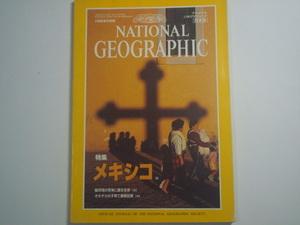 ナショナルジオグラフィック 日本版 1996年8月号