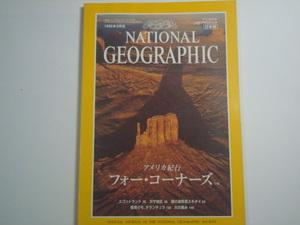 ナショナルジオグラフィック 日本版 1996年9月号
