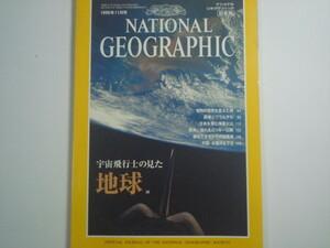 ナショナルジオグラフィック 日本版 1996年11月号