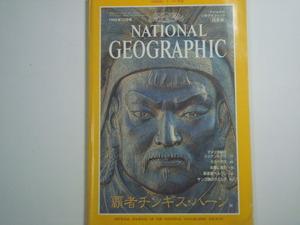 ナショナルジオグラフィック 日本版 1996年12月号