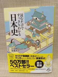 【本】読むだけですっきりわかる日本史 後藤武士 宝島社文庫