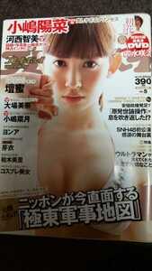週刊プレイボーイ 2013年1月21日発売 小嶋陽菜 ヨンア 特別付録DVD卯水咲流 貴重雑誌