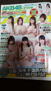 週刊プレイボーイ 2013年7月1日発売 AKB48Xナツイチ まゆゆ&ぱるるナツイチ白水着ビックポスター 未使用品