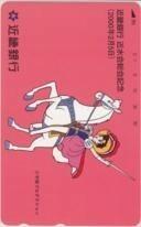 【テレカ】 リボンの騎士 手塚治虫 近畿銀行 7T-RI0006 B~Cランク