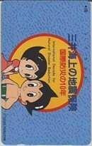 【テレカ】 鉄腕アトム 手塚治虫 ウラン 三井海上の地震保険 テレホンカード 7T-TE0054 B~Cランク