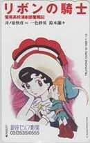 【テレカ】 リボンの騎士 鷲尾高校演劇部奮闘記 銀座セゾン劇場 手塚治虫 7T-RI0008 B~Cランク