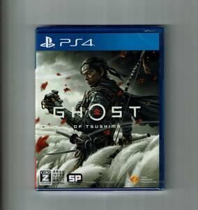 新品未開封 Ghost of Tsushima (ゴースト オブ ツシマ) 対馬 PS4
