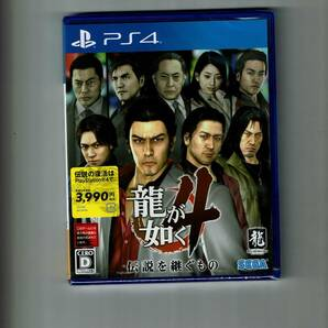 新品 龍が如く4 伝説を継ぐもの PS4 龍が如く4