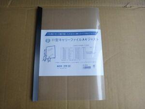 東急ハンズ エイチ・エス11型キャリーファイルA4ジャスト 人気商品 新品 未使用品