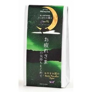 ★おやすみ前の入浴剤(バスパウダー)☆お疲れさま 5包セット《ぐっすりの香り/ラベンダーブレンド》