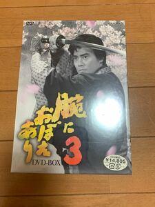 未開封 腕におぼえあり3 DVD-BOX〈3枚組〉