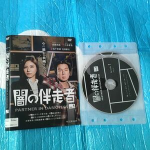 闇の伴走者 全3巻セット レンタル落ち 松下奈緒 古田新太