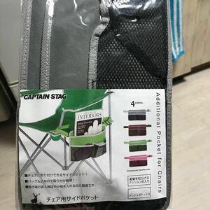 ★CAPTAIN STAG チェア用サイドポケット グレイ