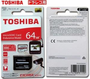 64GB 東芝 microSDXCカード 高耐久 CLASS10 UHS-I U3 4K対応 R:98MB/s W:65MB/s SDアダプター付き THN-M303E0640A2 ドラレコ向け A1対応