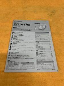 【取説 YUPITERU S33Rmi ユピテル Super Cat スーパーキャット GPSアンテナ一体型レーダー探知機 取扱説明書】