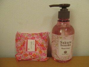(36680)ハウスオブローゼ sakura honoka ハンドソープ 200ml×彩花だより 植物性石鹸 80g セット 未使用