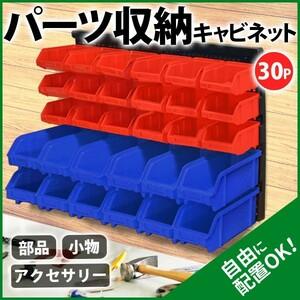 値下げ/30PCS/収納 ラック キャビネット 整理 部品ケース パーツボックス パーツケース プラスチック 軽量 収納棚 壁 工具箱 小物入れ