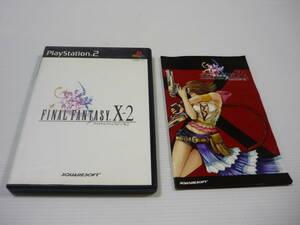 【送料無料】PS2 ソフト ファイナルファンタジーX-2 / FF X-2 スクエア プレステ PlayStation 2