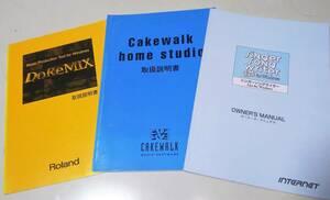 ※取扱説明書のみ ローランド Roland DoreMix Cakewalk home studio シンガーソングライター オーナーズ・マニュアル