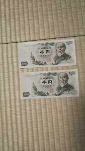 千円札 伊藤博文 日本銀行券 伊藤博文1000円札