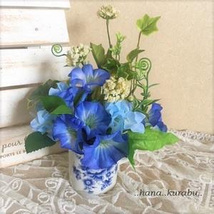 ◆..hana..kurabu..◆高さ23㎝ブルーアサガオ◆造花・アレンジメント◆花倶楽部・プレゼント