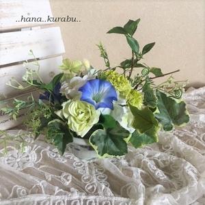 ◆..hana..kurabu..◆横幅25㎝アイビーとブルーアサガオ◆造花・アレンジメント◆花倶楽部・プレゼント