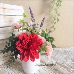 ◆..hana..kurabu..◆高さ27㎝ダリアのカップ◆造花・アレンジメント◆花倶楽部・プレゼント