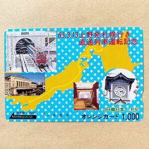 【使用済1穴】 オレンジカード JR東日本 63.3.13 上野発札幌行き直通列車運転記念