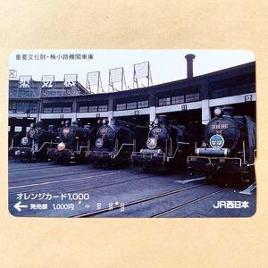 【使用済】 オレンジカード JR西日本 梅小路機関車庫 SL