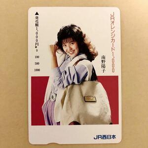 【使用済1穴】 オレンジカード JR西日本 南野陽子
