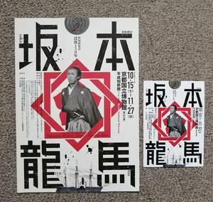 没後150年 坂本龍馬 チラシ 京都国立博物館 土佐 高知