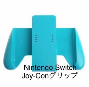 【新品】ニンテンドースイッチ ジョイコングリップ Nintendo Switch 任天堂 Joy-Con 互換 ネオンブルー