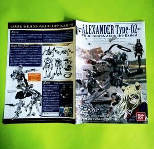 〔b7〕【説明書】「アレクサンダ Type-02レイラ機」コードギアス 亡国のアキト 1/35スケール メカニックコレクション BANDAI