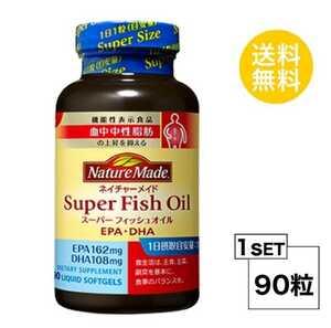 ネイチャーメイド スーパーフィッシュオイル 90粒 1個 送料無料 匿名発送 EPA DHA 大塚製薬 オメガ3