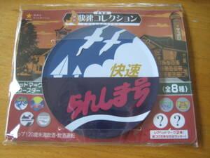 らんしま号 北海道 歴代 快速 コレクション レア シークレット ヘッドマークコースター 非売品 サッポロビール イオン 電車 鉄道 限定 JR